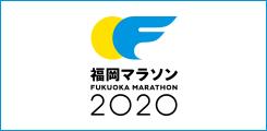 福岡マラソン2018