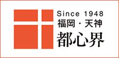 都心界(としんかい)福岡/天神