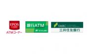 エポスカードATMコーナー(エポスカード、ゆうちょ銀行ATM設置)