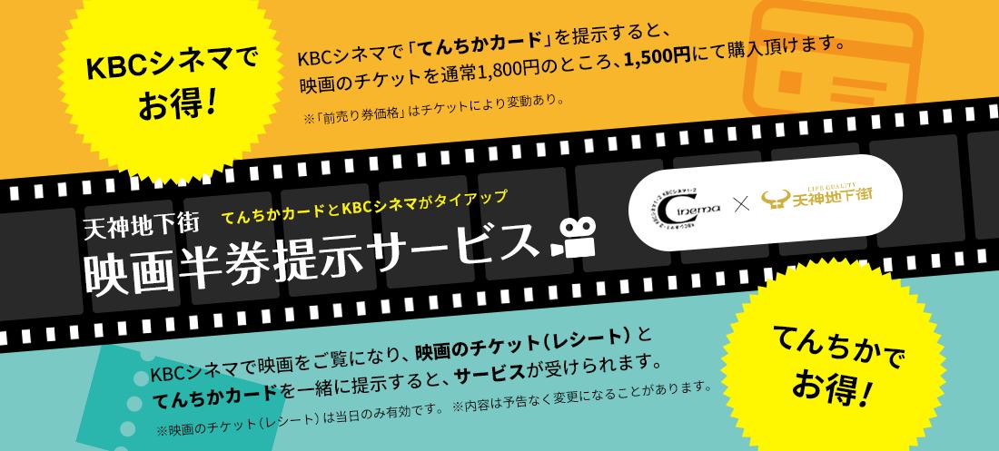 KBCシネマでお得!映画半券提示サービス