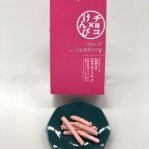【福岡限定】チョコがけけんぴあまおう・700円