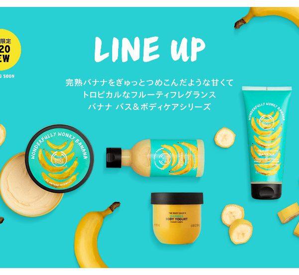 限定発売☆バナナバス&ボディケアシリーズ