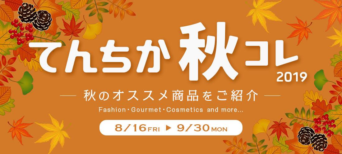 てんちか秋コレ2019