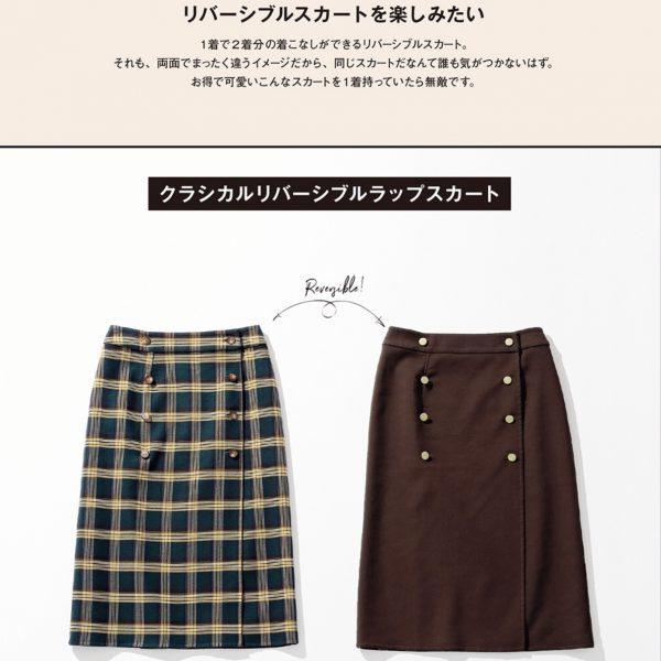 スカート2着と言えるリバーシブルの優秀さ。