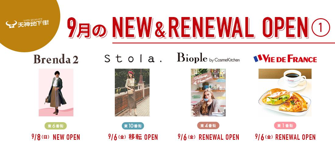 2019/09 新店オープン
