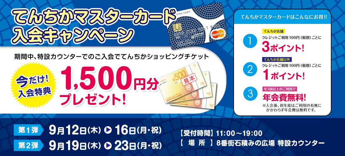 2019/09 てんちかマスターカード
