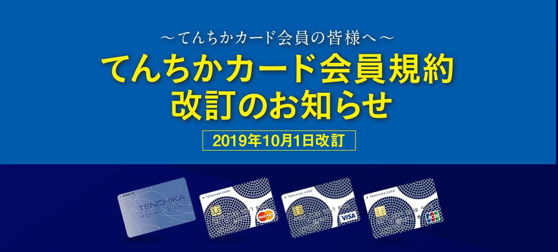 カード会員規約改訂