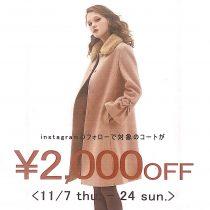 ♡コート2,000円OFFキャンペーン♡