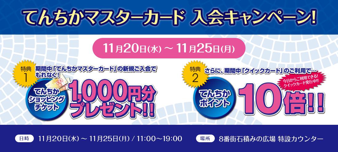 201911オリコ入会キャンペーン