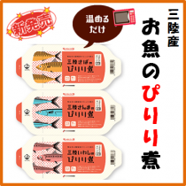 ☆三陸産 お魚のぴりり煮☆