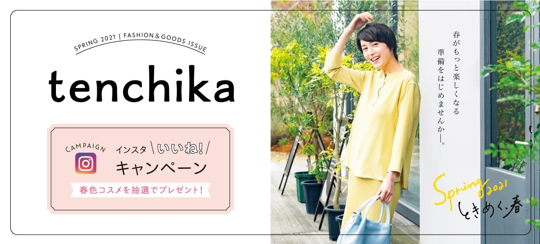 tenchika2021春号