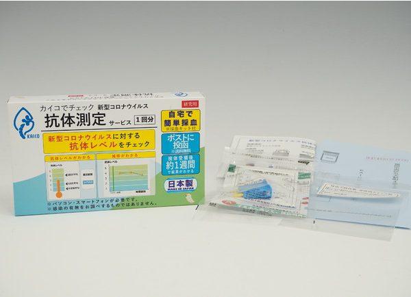 福岡発 抗体検査キット「KAICO」       予約販売受付中!!