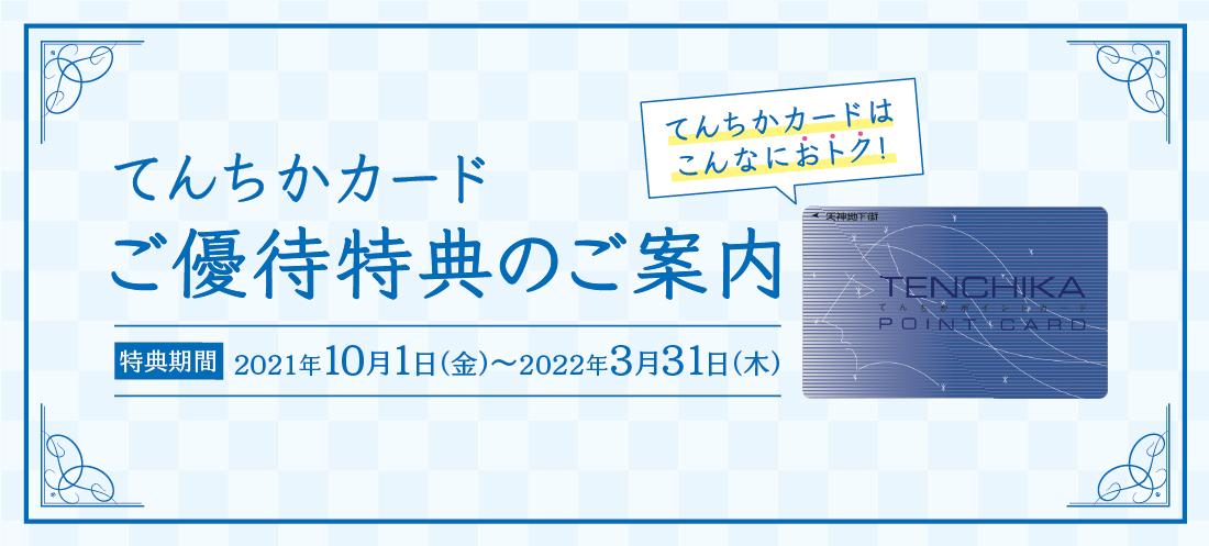 202110てんちかカードご優待特典