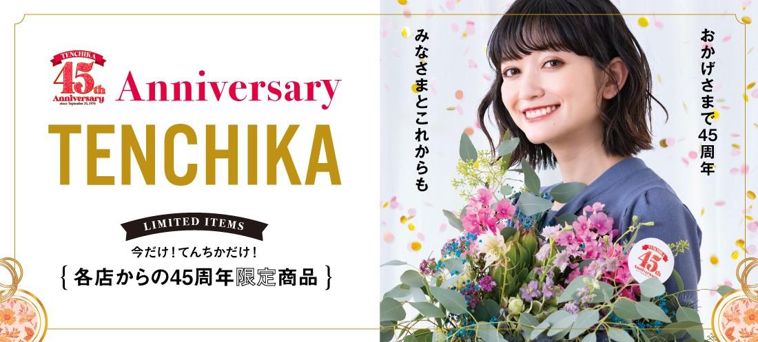 TENCHIKA 45th Anniversary特別冊子