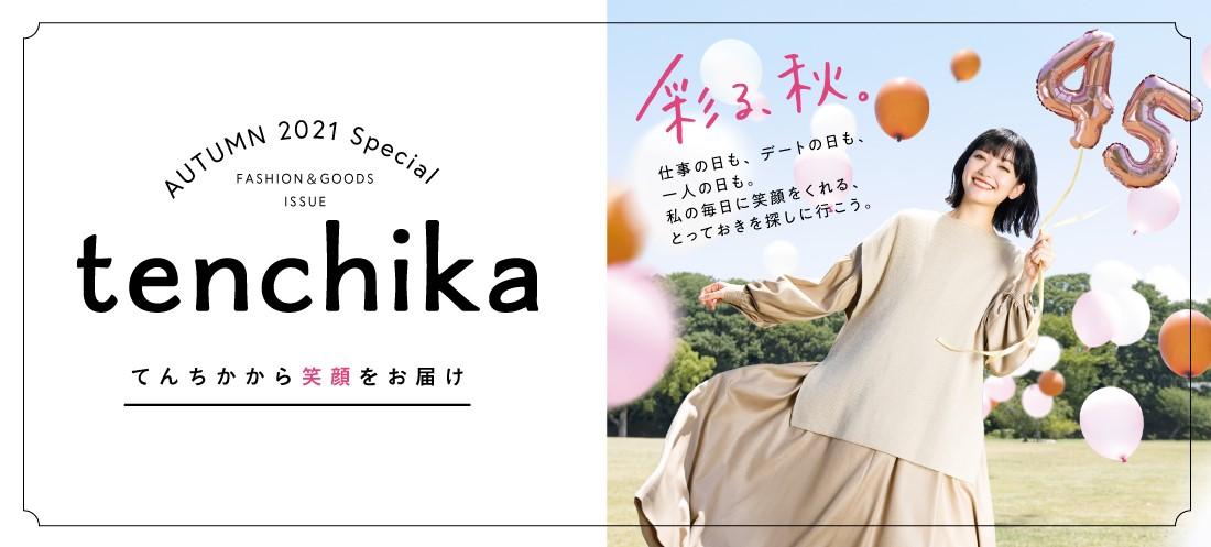情報誌tenchika 45周年記念特大号「彩る、秋。」