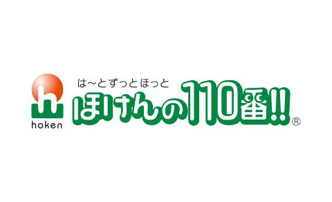 ほけんの110番